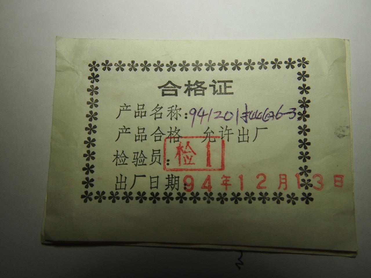 1994_2